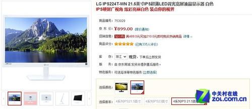 纯白机身!LG最时尚IPS京东仅售899元