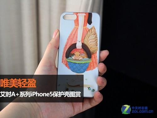 唯美轻盈 艾时A+系列iPhone5保护壳图赏
