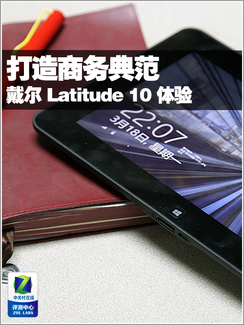 Lattitude 10 商务配合