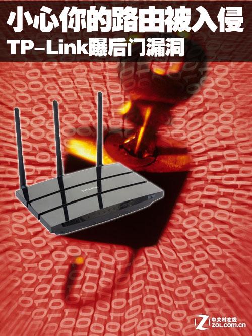 小心你的路由被入侵 TP-Link曝后门漏洞