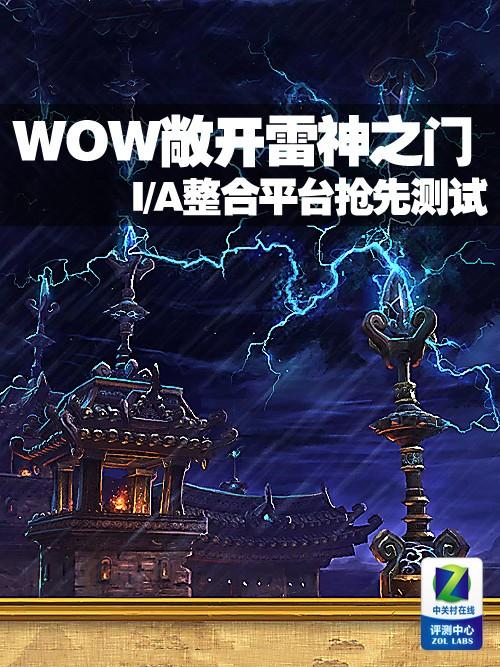 WOW敞开雷神之门 I/A整合平台对比测试