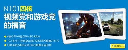 原道N90四核FHD阅读软件推荐