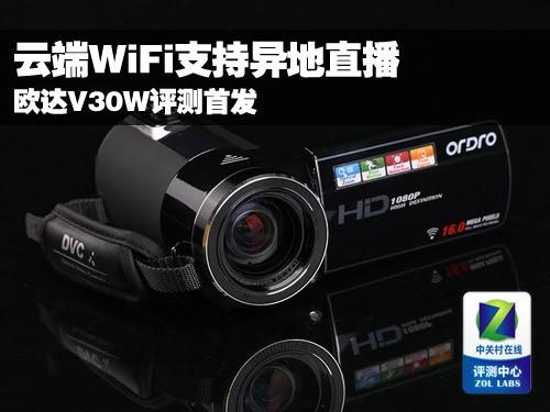 云端WiFi支持异地直播 欧达V30W评测首发