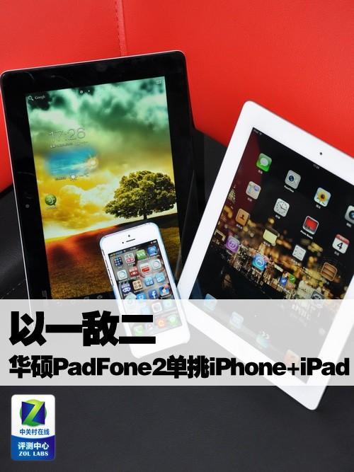 PadFone2 iPhone iPad