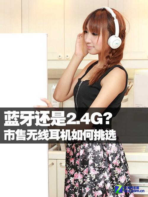 蓝牙还是2.4G? 市售无线耳机如何挑选