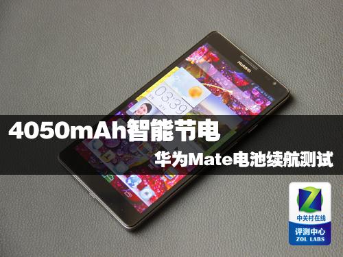 4050mAh智能节电 华为Mate电池续航测试