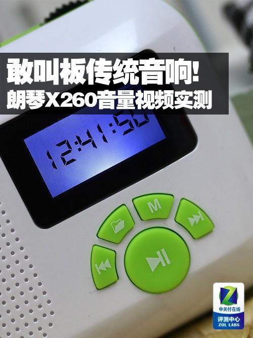 敢叫板传统音响 朗琴X260音量视频实测