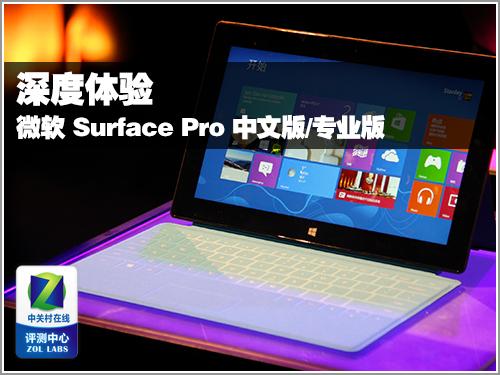 深度体验微软Surface Pro中文/专业版
