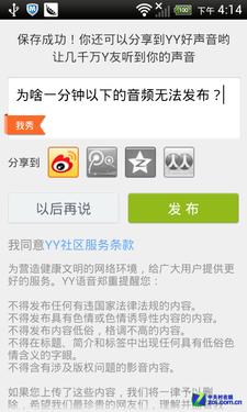 手机YY怎么说话?手机YY语音使用教程