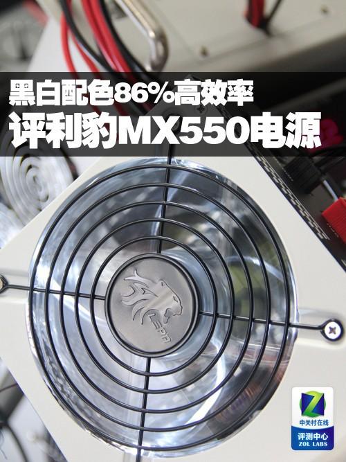 黑白配色86%高效率 利豹MX550电源评测