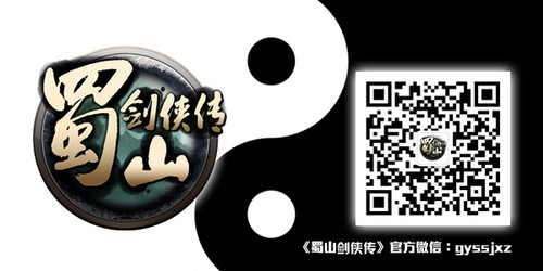 蜀山剑侠传 活动火爆 多元化玩法大受追捧