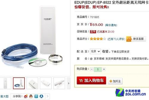 优惠20元 京东EDUP远距离无线网卡69元