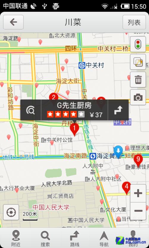 轻松定位导航 百度手机地图使用教程-中关村在线