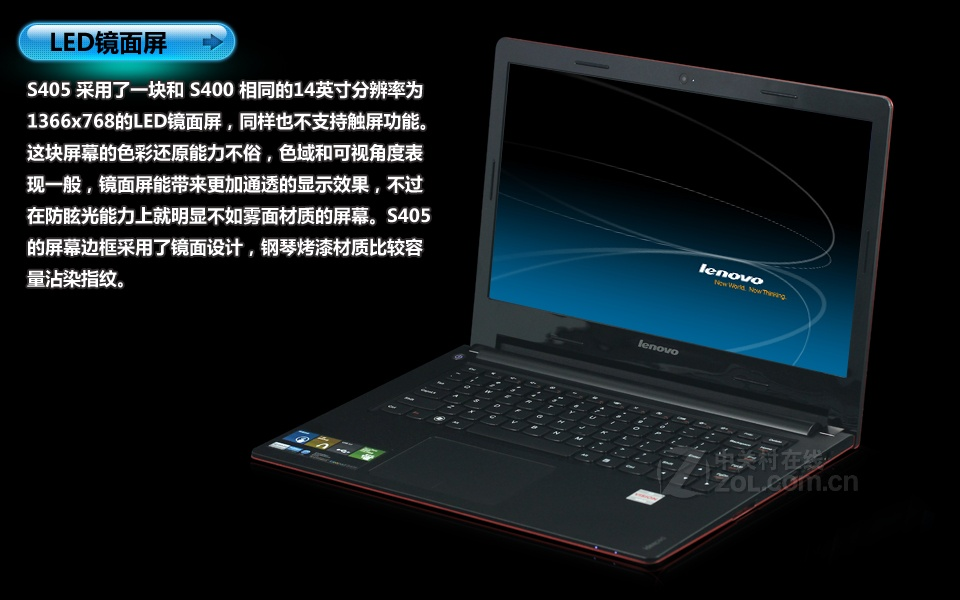 联想s405-afo笔记本电脑评测图解