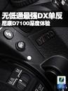 无低通最强DX单反 尼康D7100深度体验