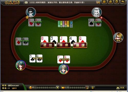 德州扑克游戏技巧解读--快乐之都游戏下载