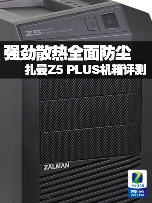 强劲散热全面防尘 扎曼Z5PLUS机箱评测