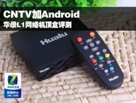 CNTV加Android 华录L1网络机顶盒评测