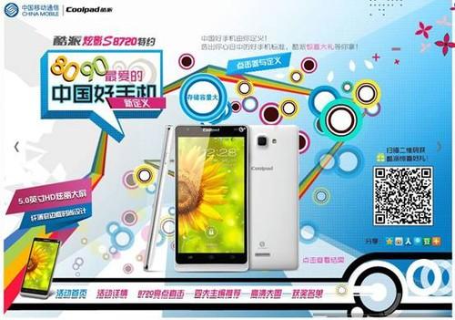 四大主编联手推荐中国好手机酷派8720备受热捧