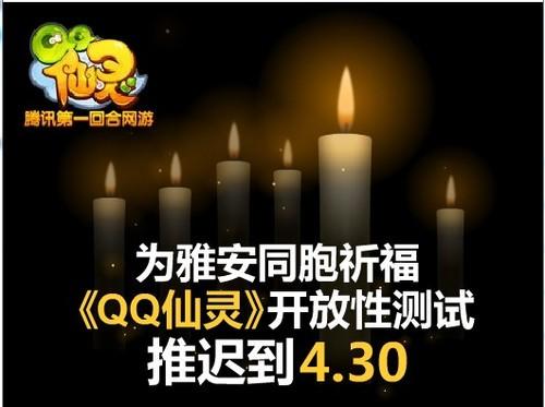 为雅安同胞祈福《QQ仙灵》测试延至4.30