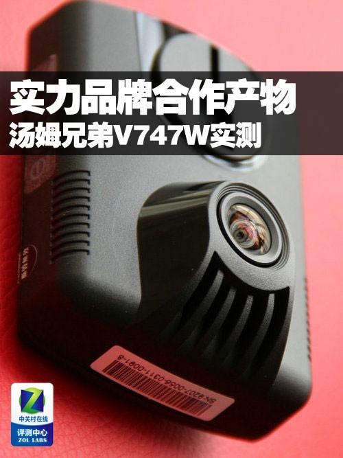 实力品牌合作产物 汤姆兄弟V747W实测
