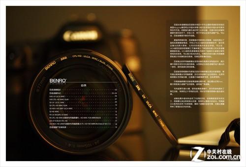 P&E2013:百诺发布旗下全线滤镜产品