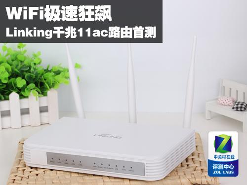 WiFi极速狂飙 Linking千兆11ac路由首测