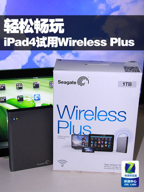 轻松畅玩 iPad4试用希捷Wireless Plus