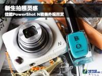 新生拍照灵感 佳能PowerShot N精美图赏