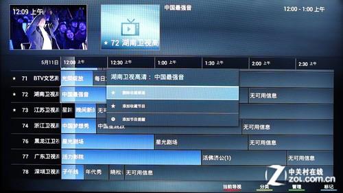 国外电视节目直播软件