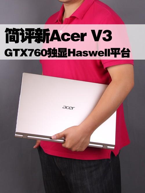 Haswell配GTX670独显 6999元宏�V3首曝
