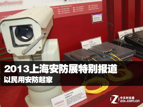 民用安防起家 2013上海安防展添新花样