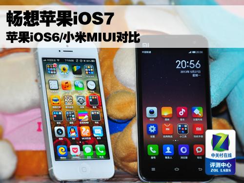 畅想苹果iOS7 苹果iOS6/小米MIUI对比