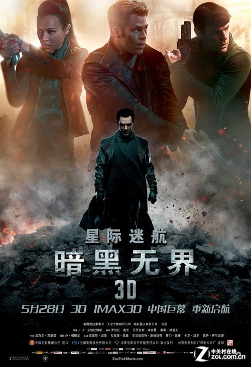 英雄崛起 《星际迷航:暗黑无界》上映