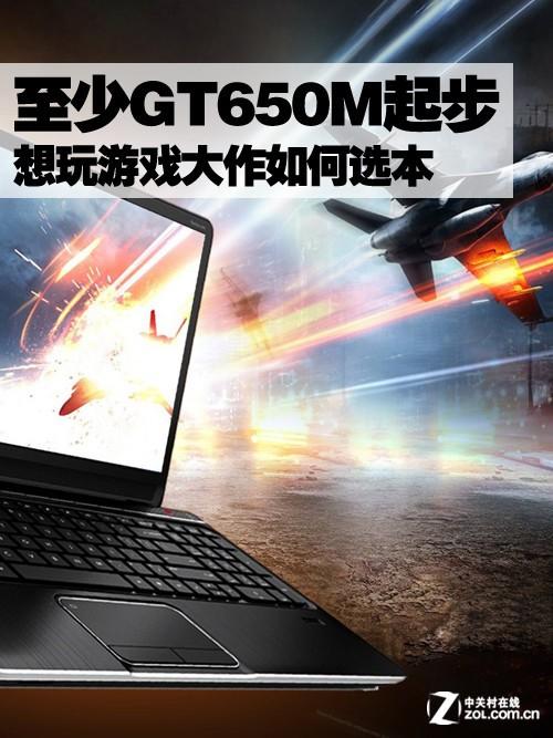 至少GT650M起步 想玩游戏大作如何选本