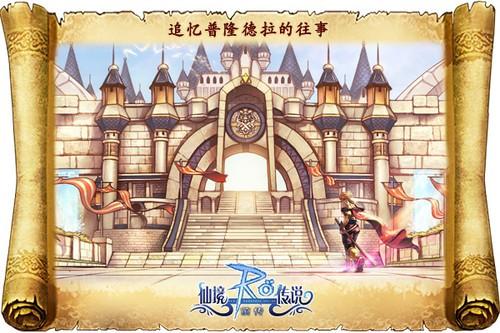 中韩联合开发《仙境传说前传》6.19封测