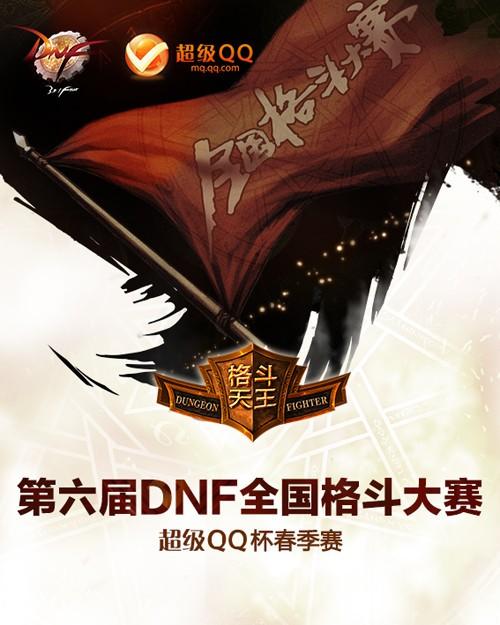 DNF精英赛6月1日火爆开战 观看直播有好礼