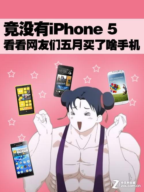 竟没有iPhone 5 看网友们五月买了啥手机
