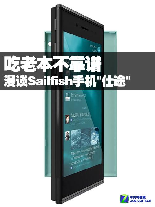 """吃老本不靠谱 漫谈Sailfish手机""""仕途"""""""