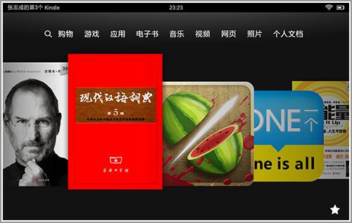 准备好了吗?Kindle Fire HD 7国行评测