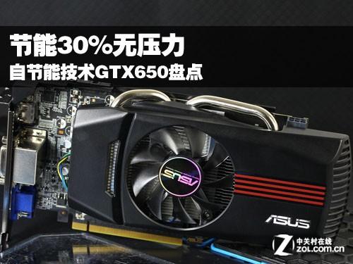 节能30%无压力 自节能技术GTX650盘点