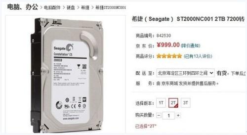 火爆京东618,希捷裸盘特惠促销专场