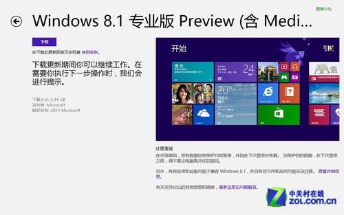 Win9还有多远? Windows 8.1RT版首发评测