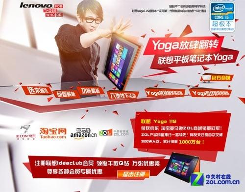 特惠4999元!联想Yoga 引笔记本换代潮