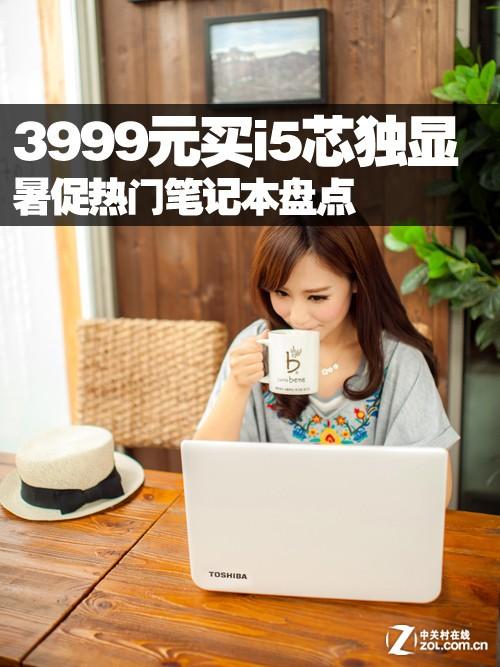 暑促熱門筆記本盤點 3999元買i5芯獨顯