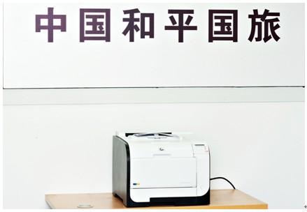 HP M451助力和平国旅德胜门营业部纵横旅游市场