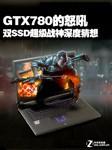 GTX780的怒吼!双SSD超级战神深度猜想