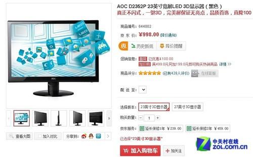 只要998元 AOC不闪3D液晶劲爆抄底价