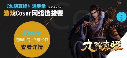 """预热Chinajoy 九阴真经开启""""选秀季"""""""