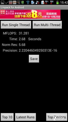 5.5英寸屏+极速下载 四核酷派7296评测